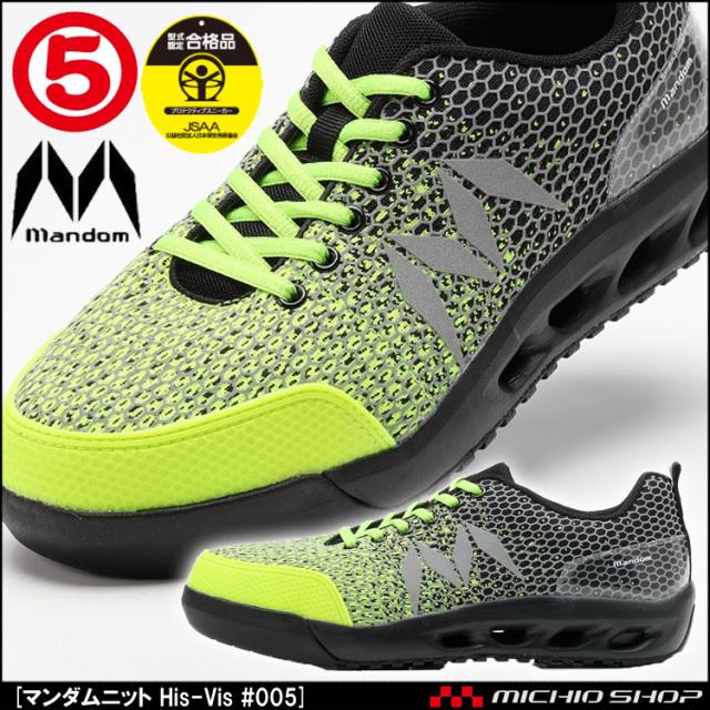 安全靴 マンダムニットHi-Vis #005 プロスニーカー  MANDOM 丸五 作業靴