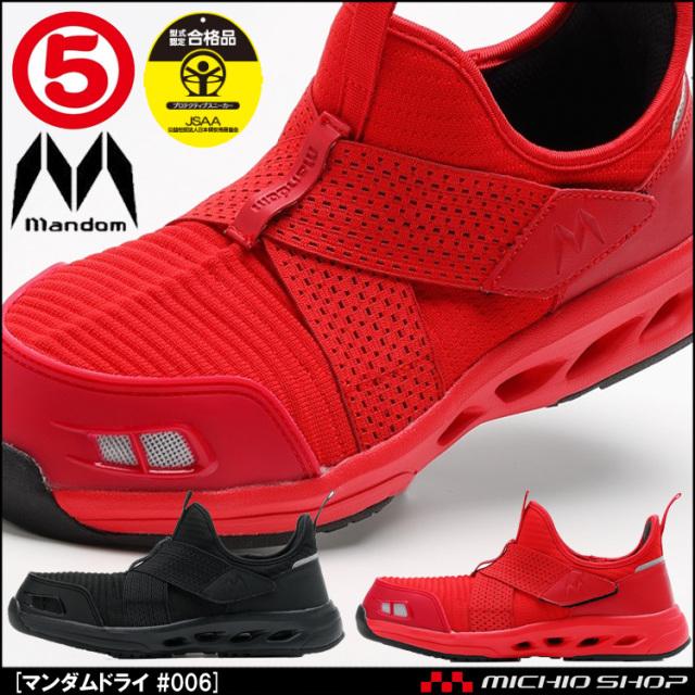 マンダムドライ #006 スリッポンタイププロスニーカー MANDOM 丸五 作業靴