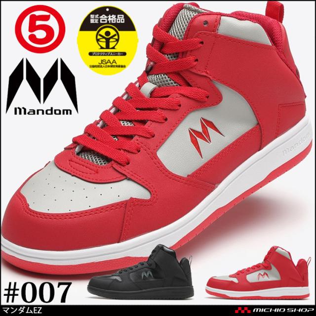安全靴 マンダムEZ #007 ミドルカットタイプ プロスニーカー  MANDOM 丸五 作業靴