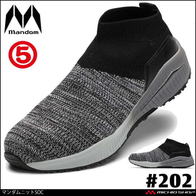 丸五 安全靴 作業靴 MANDOM マンダムニットSOC #202 ミドルカットタイプ プロスニーカー