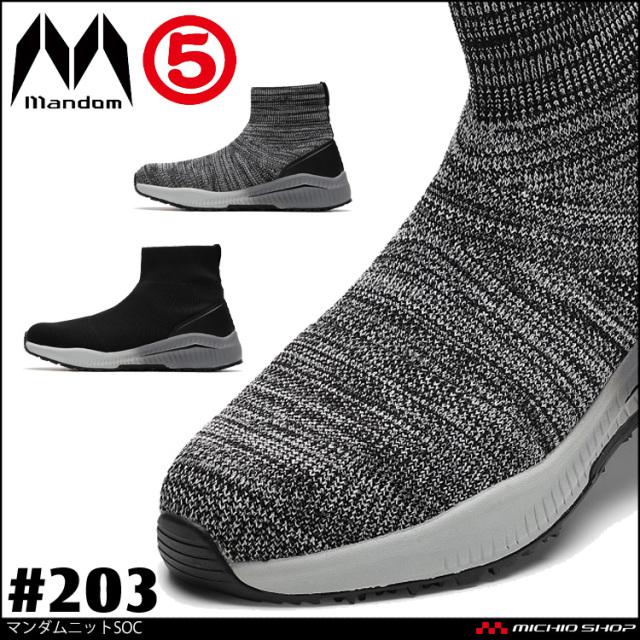 丸五 安全靴 作業靴 MANDOM マンダムニットSOC #203 ミドルカットタイプ プロスニーカー