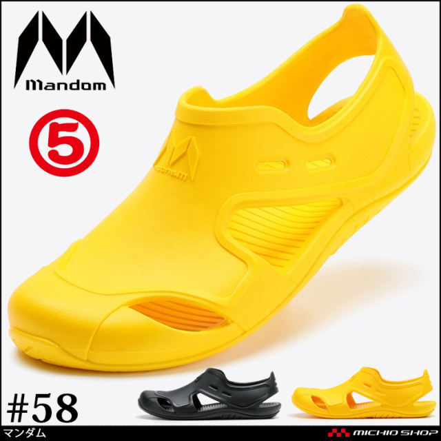 普通作業靴 マンダム#58 水陸両用シューズ MANDOM 丸五 制電靴 サンダル