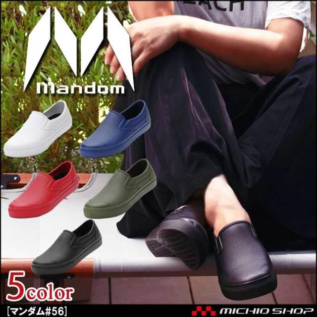 マンダム #56 防水スニーカー レインスニーカー 帯電防止靴 MANDOM 丸五 作業靴