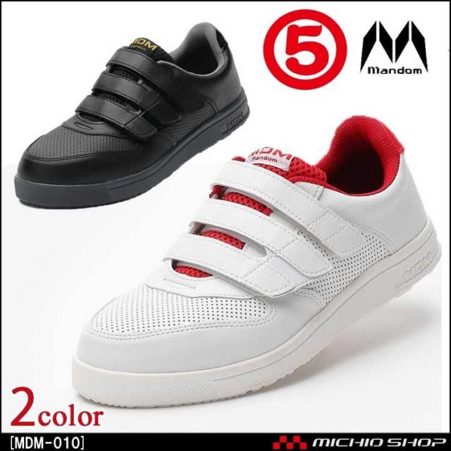マンダムセーフティー MDM-010 マジック式スニーカー MANDOM 丸五 作業靴