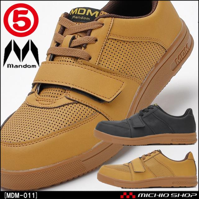 マンダムセーフティー MDM-011 紐+甲マジック式スニーカー MANDOM 丸五 作業靴