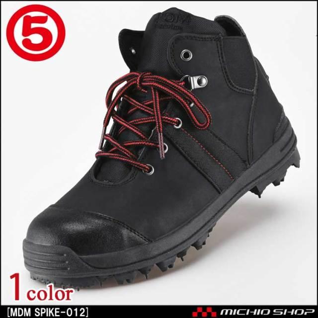 安全靴 丸五 MDM SPIKE-012 マンダムスパイク 高機能ブーツ スパイクソール 山林作業向け