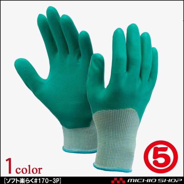 作業手袋 丸五 MARUGO ソフト楽らく #170-3P 3双入り 天然ゴム手袋 農作業用向け