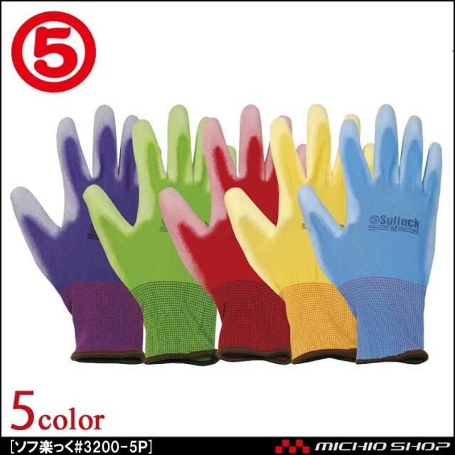 作業手袋 丸五 MARUGO ソフ楽っく #3200 背抜きポリウレタン手袋 カラフル5双組 ガーデニング・各種軽作業向け