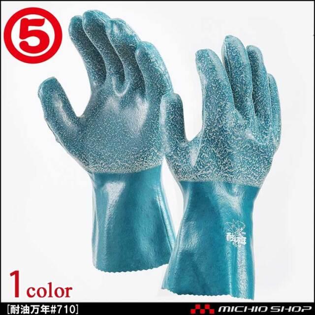 作業手袋 丸五 MARUGO 耐油万年#710 1双 ニトリル天然ゴム水産業・機械作業・塗装作業向け