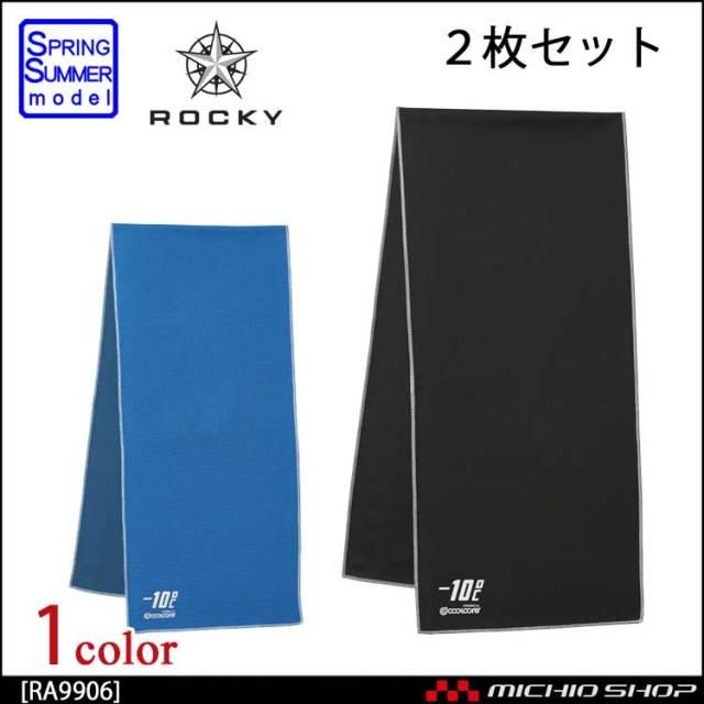[ゆうパケット可]作業服 作業着 ROCKY ロッキー タオル クールコアタオル RA9906 ボンマックス