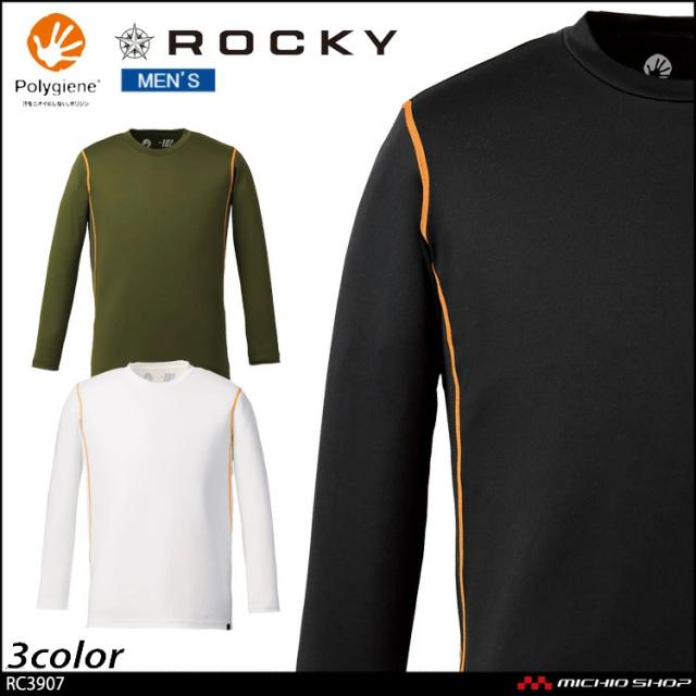 [ゆうパケット可]作業服 作業着 ROCKY ロッキー インナー メンズ 長袖コンプレッション RC3907 ボンマックス
