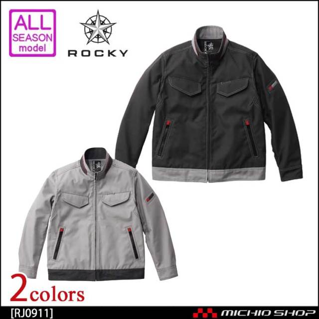 作業服 作業着 ROCKY ロッキー 通年 男女兼用 ブルゾン RJ0911 ボンマックス