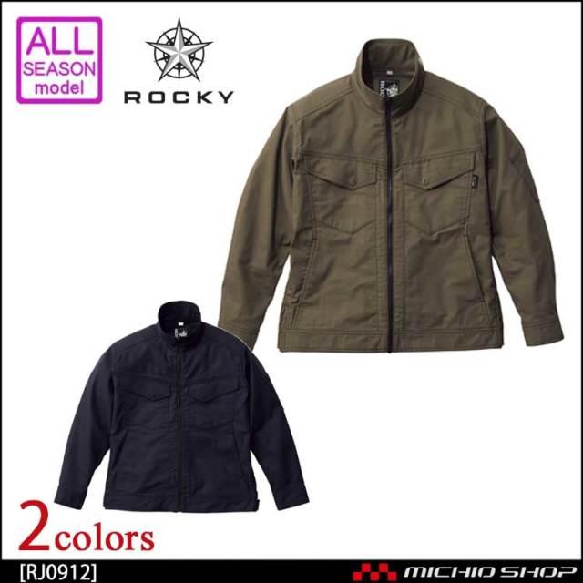 作業服 作業着 ROCKY ロッキー 通年 男女兼用 ブルゾン RJ0912 ボンマックス