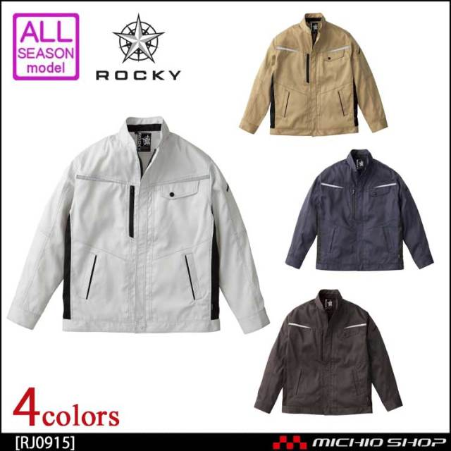 作業服 作業着 ROCKY ロッキー 通年 男女兼用 長袖ブルゾン RJ0915 ボンマックス
