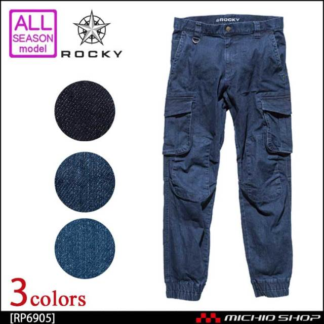 作業服 作業着 ROCKY ロッキー 通年 男女兼用 ジョガーパンツ RP6905 ボンマックス