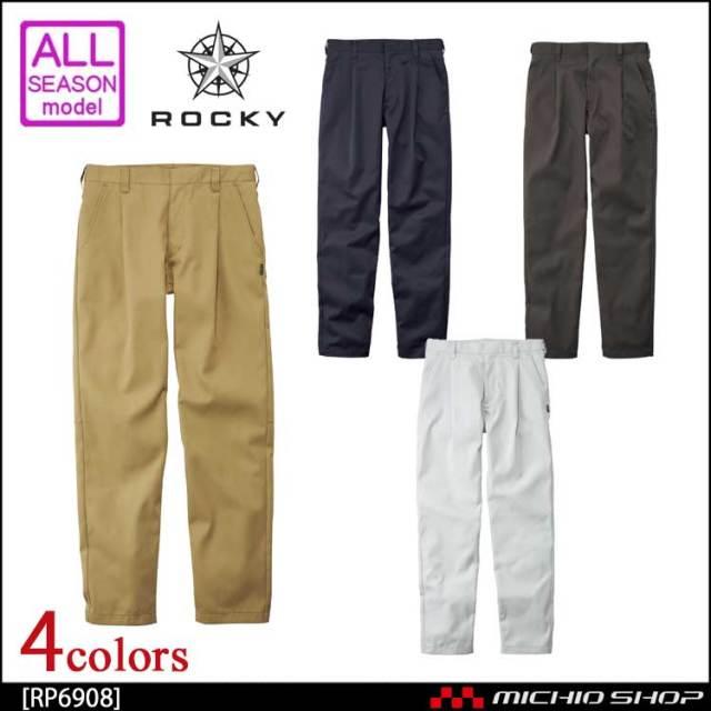作業服 作業着 ROCKY ロッキー 通年 男女兼用 ワンタックパンツ RP6908 ボンマックス