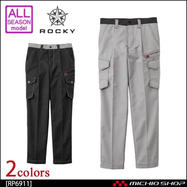 作業服 作業着 ROCKY ロッキー 通年 男女兼用 カーゴパンツ RP6911 ボンマックス