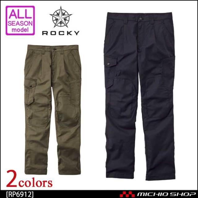 作業服 作業着 ROCKY ロッキー 通年 男女兼用  カーゴパンツ RP6912 ボンマックス