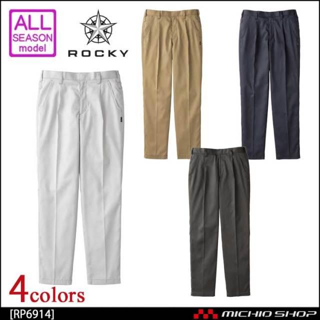 作業服 作業着 ROCKY ロッキー 通年 男女兼用 ワンタックカーゴパンツ RP6914 ボンマックス