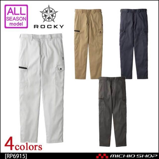 作業服 作業着 ROCKY ロッキー 通年 男女兼用 ノータックカーゴパンツ RP6915 ボンマックス