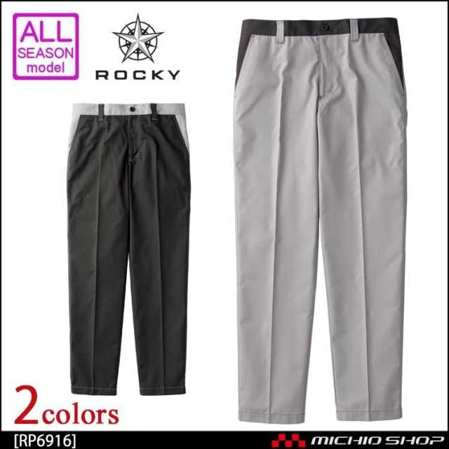 作業服 作業着 ROCKY ロッキー 通年 男女兼用 ノータックパンツ RP6916 ボンマックス
