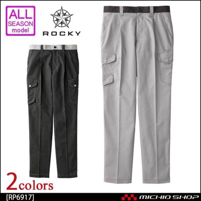 作業服 作業着 ROCKY ロッキー 通年 男女兼用 カーゴパンツ RP6917 ボンマックス