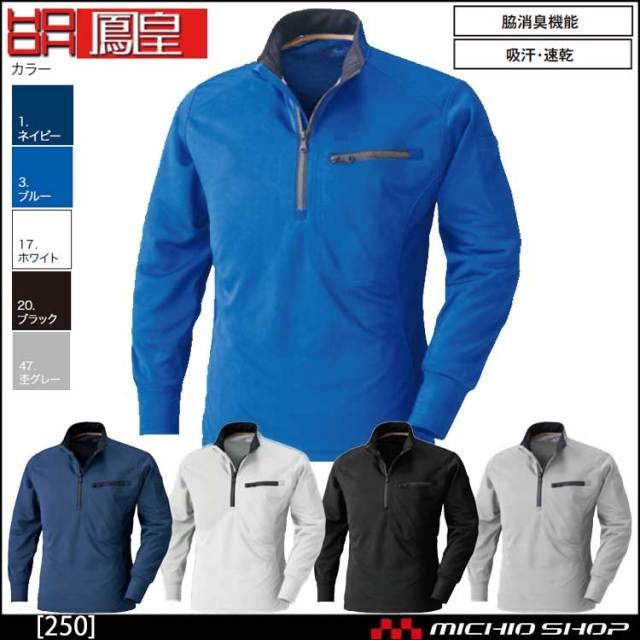 鳳皇 長袖ジップアップシャツ 250 村上被服 秋冬 作業服