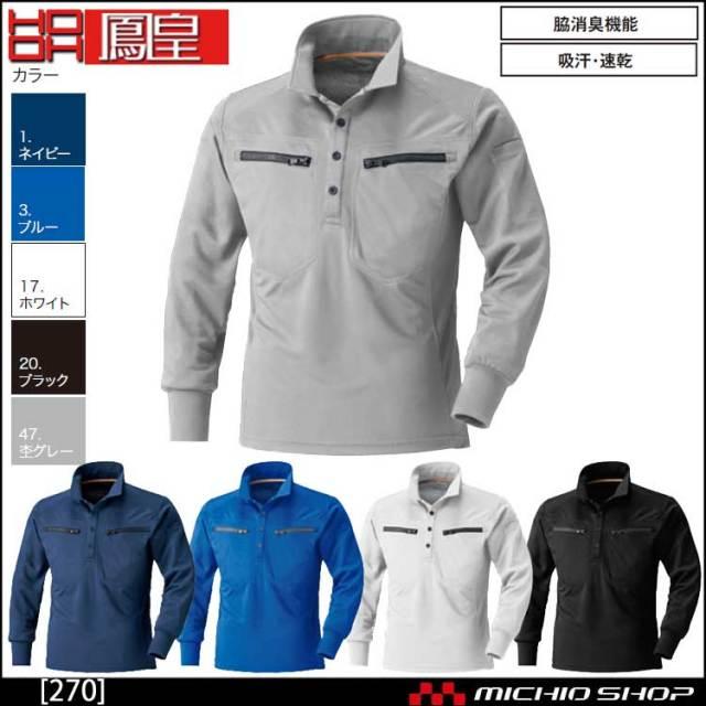 鳳皇 ミニ襟ポロシャツ 270 村上被服 秋冬 作業服