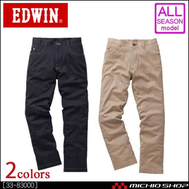 [廃番予定在庫限り]作業服 EDWIN エドウイン ワークパンツ 33-83000 通年作業着