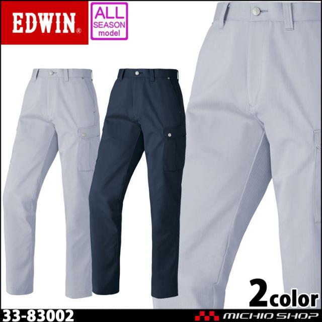 作業服 EDWIN エドウイン カーゴパンツ 33-83002 通年作業着