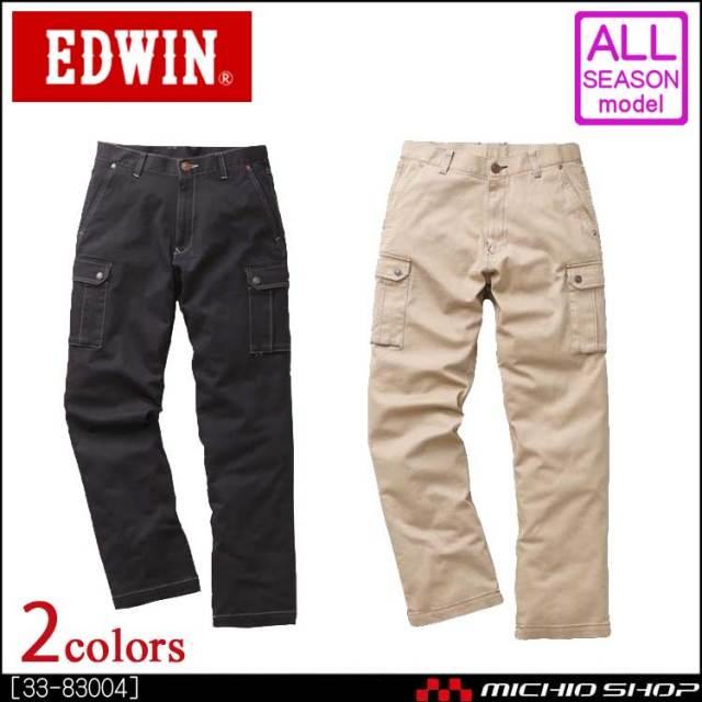 [廃番予定在庫限り]作業服 EDWIN エドウイン カーゴパンツ 33-83004 通年作業着