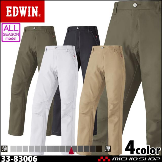 作業服 EDWIN エドウイン パンツ 33-83006 通年作業着