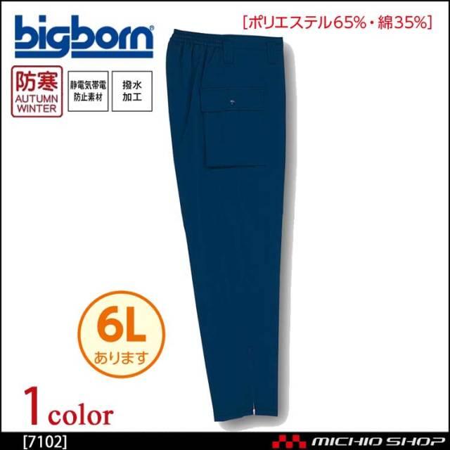 作業服 bigborn ビッグボーン パンツ 秋冬 防寒 7102