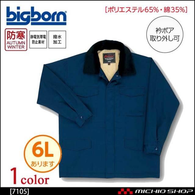 作業服 bigborn ビッグボーン コート 秋冬 防寒 7105