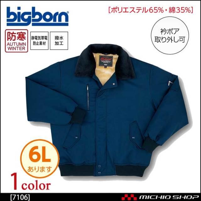作業服 bigborn ビッグボーン ジャケット 秋冬 防寒 7106