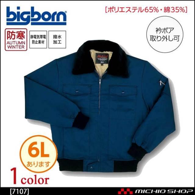 作業服 bigborn ビッグボーン ジャケット 秋冬 防寒 7107