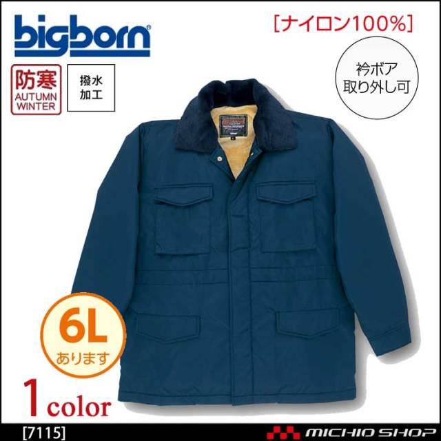 作業服 bigborn ビッグボーン コート 秋冬 防寒 7115