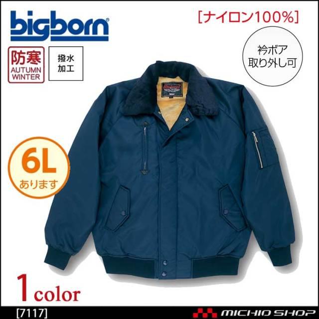 作業服 bigborn ビッグボーン ジャケット 秋冬 防寒 7117
