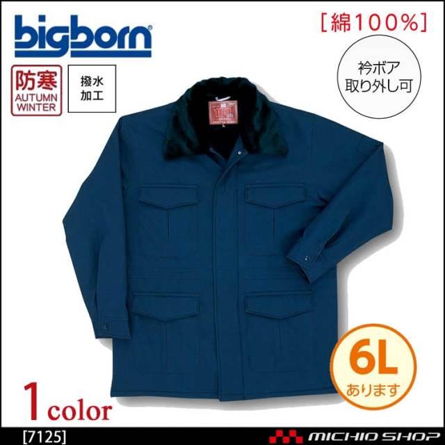 作業服 bigborn ビッグボーン コート 秋冬 防寒 7125