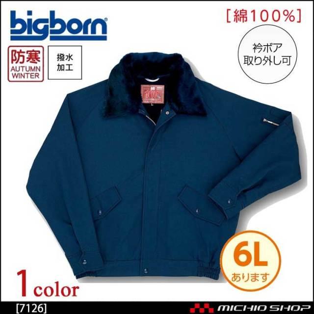 作業服 bigborn ビッグボーン ジャケット 秋冬 防寒 7126