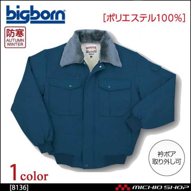 作業服 bigborn ビッグボーン ジャケット 秋冬 防寒 8136