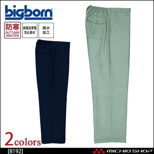 作業服 bigborn ビッグボーン パンツ 秋冬 防寒 8192