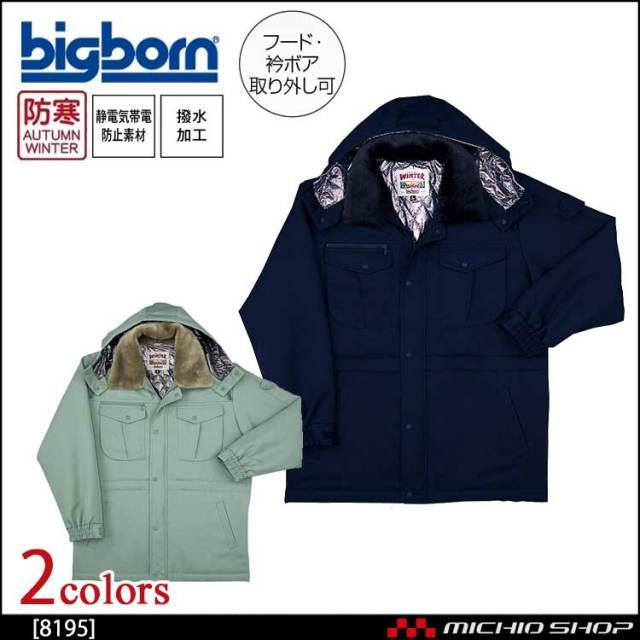 作業服 bigborn ビッグボーン コート 秋冬 防寒 8195