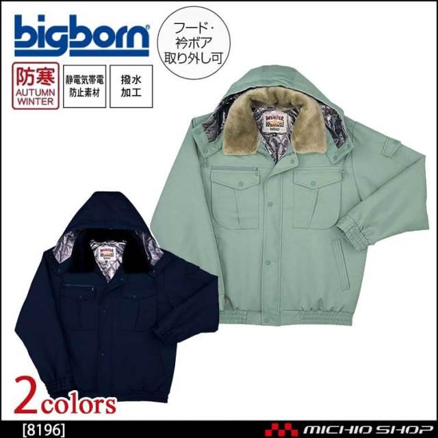 作業服 bigborn ビッグボーン ジャケット 秋冬 防寒 8196