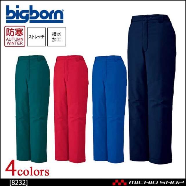 作業服 bigborn ビッグボーン パンツ 秋冬 防寒 8232