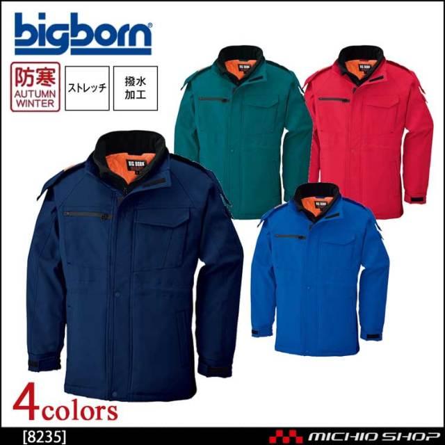 作業服 bigborn ビッグボーン コート 秋冬 防寒 8235