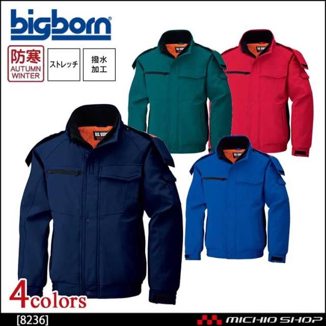 作業服 bigborn ビッグボーン ジャケット 秋冬 防寒 8236