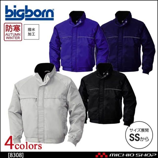 作業服 bigborn ビッグボーン 軽量防寒ジャケット 秋冬 防寒 8308
