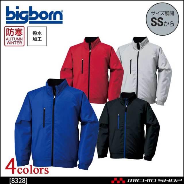 作業服 bigborn ビッグボーン 軽量防寒ジャケット 秋冬 防寒 8328