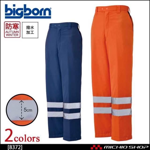作業服 bigborn ビッグボーン 高視認パンツ(反射テープ付) 秋冬 防寒 8372